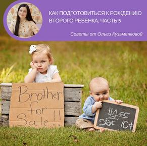 Как подготовиться к рождению второго ребенка. Часть 5