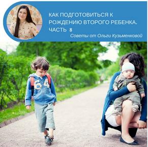 Как подготовиться к рождения второго ребенка. Часть 8.