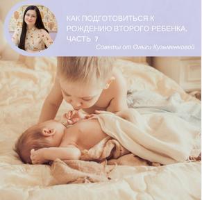 Как подготовиться к рождению второго ребенка. Часть 7.