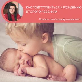 Как подготовиться к рождению второго ребенка. Часть 1.