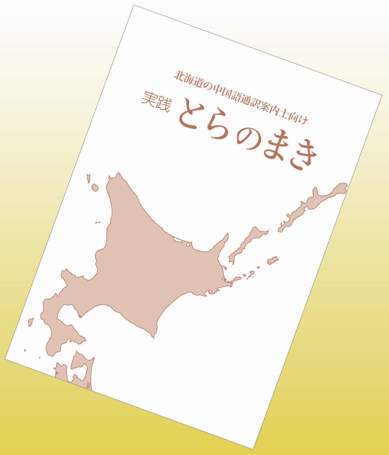 中国語通訳ガイド実践「とらのまき」