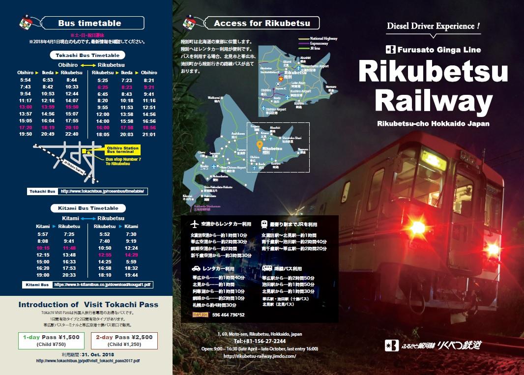 りくべつ鉄道英語版パンフレット