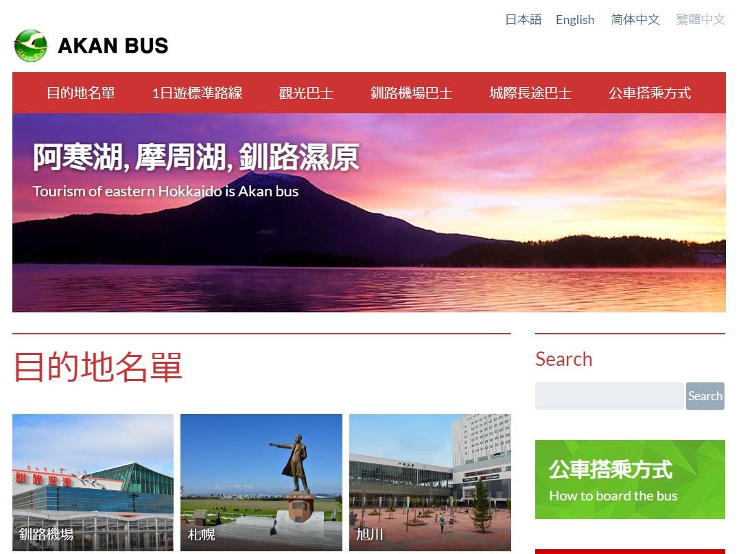 阿寒バス外国語Website