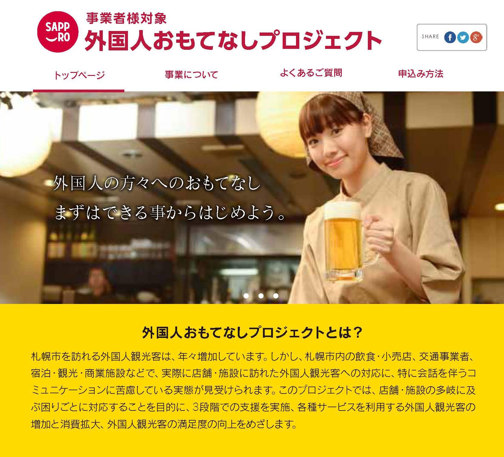 札幌市外国人おもてなしプロジェクト