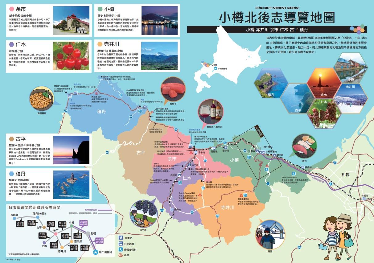 小樽北後志外国語版ガイドマップ