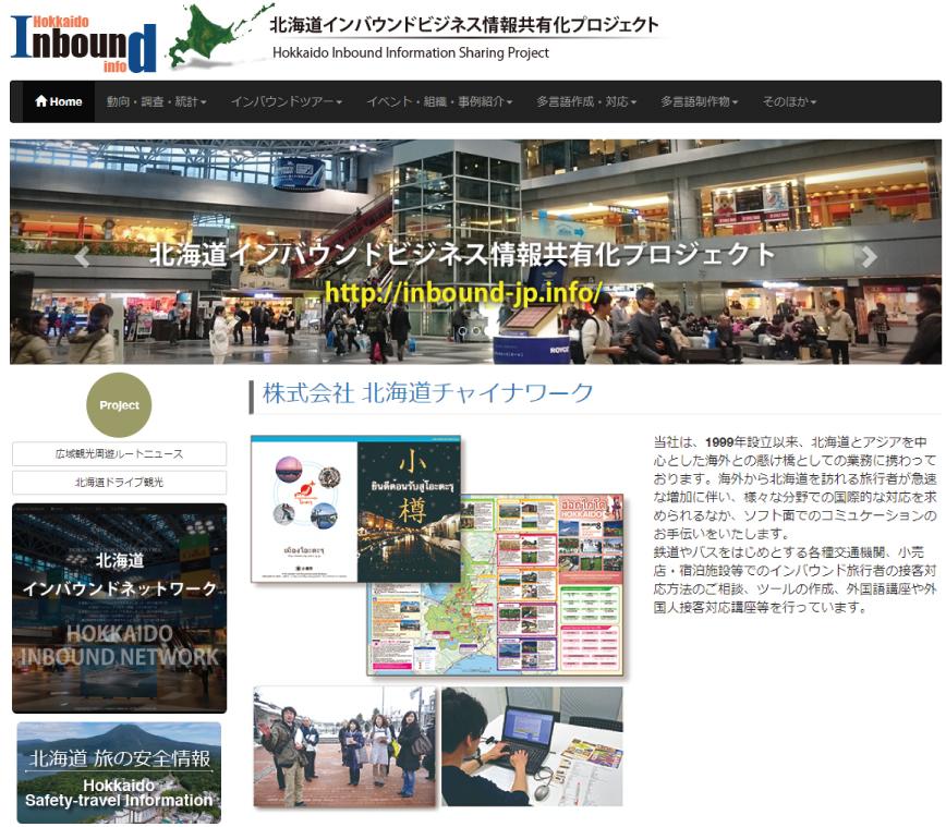 北海道インバウンドネットワーク