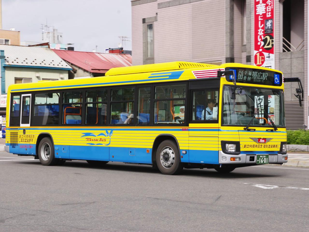 バス(帯広)