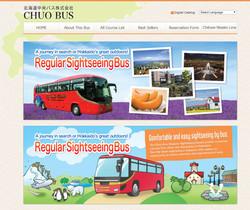 北海道中央バス定期観光予約対応