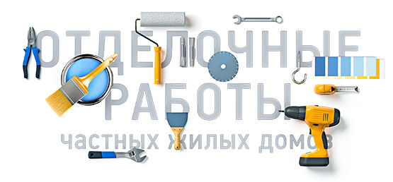 Ремонт и отделка Москва