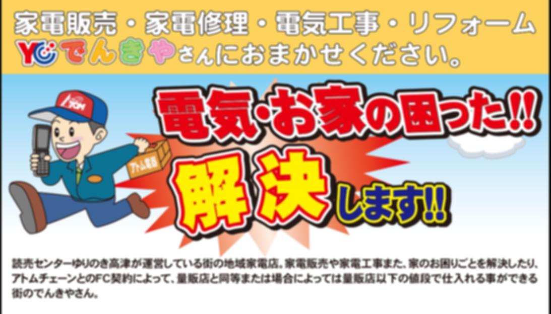 でんきやさんTOP.png