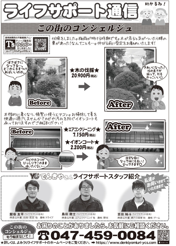 20210725Life(通信)NoA.jpg
