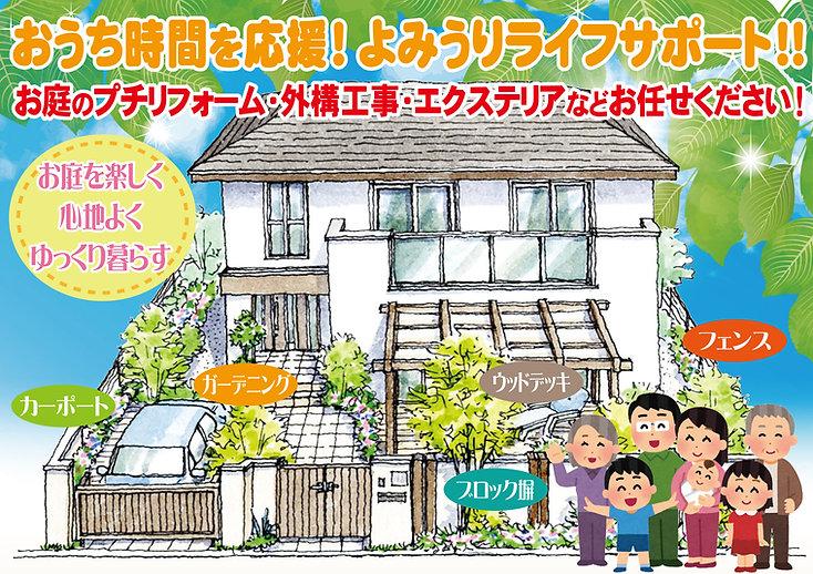外構工事・エクステリアB4チラシ-TOP.jpg
