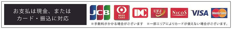 お支払カード.jpg