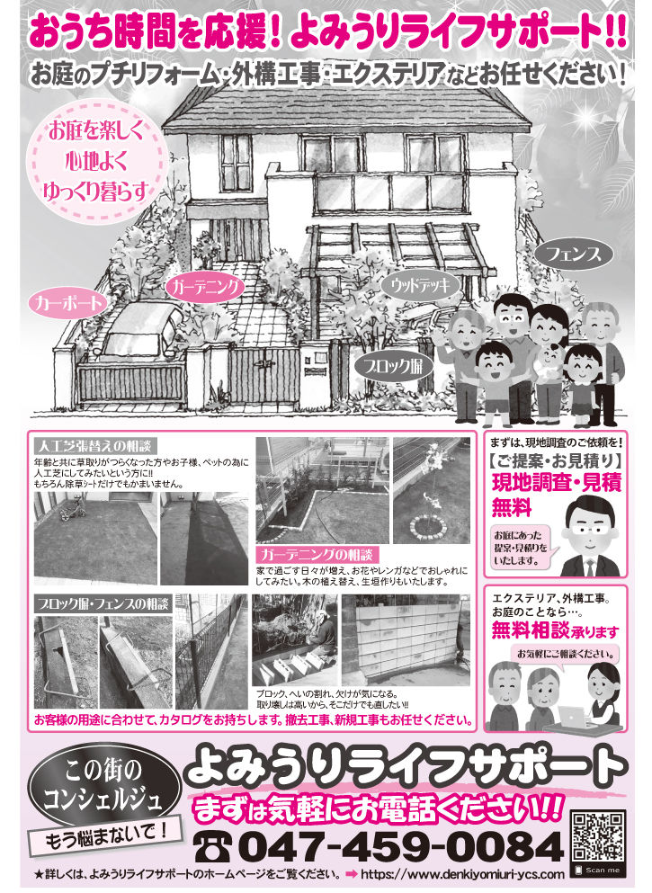 20210725Life(外構-1)NoB.jpg