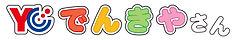 でんきやさんロゴ1.jpg