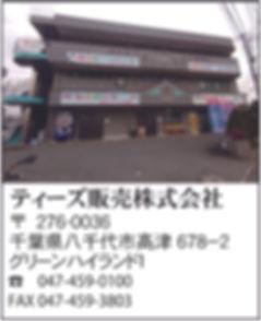 ティーズ販売株式会社.jpg
