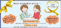 友達紹介カード.png