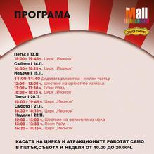 TheMall_Circus_Programa_3_1200x1200_re.j