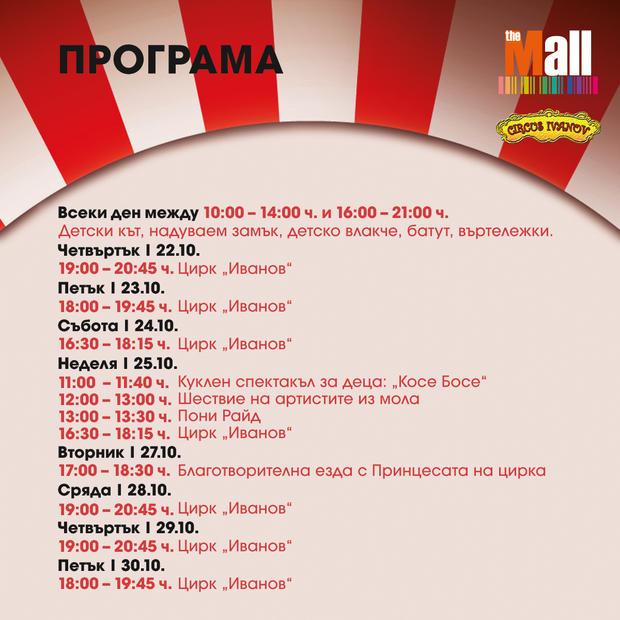 TheMall_Circus_Programa_1_1200x1200ree.j