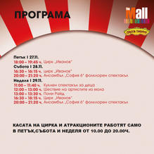 TheMall_Circus_Programa_4_1200x1200_re.j