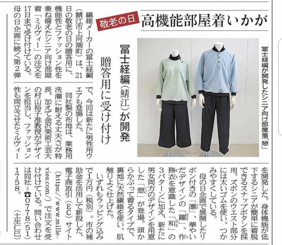 福井新聞さんに取り上げて頂きました