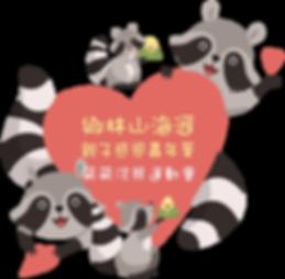 親子感恩嘉年華活動.png