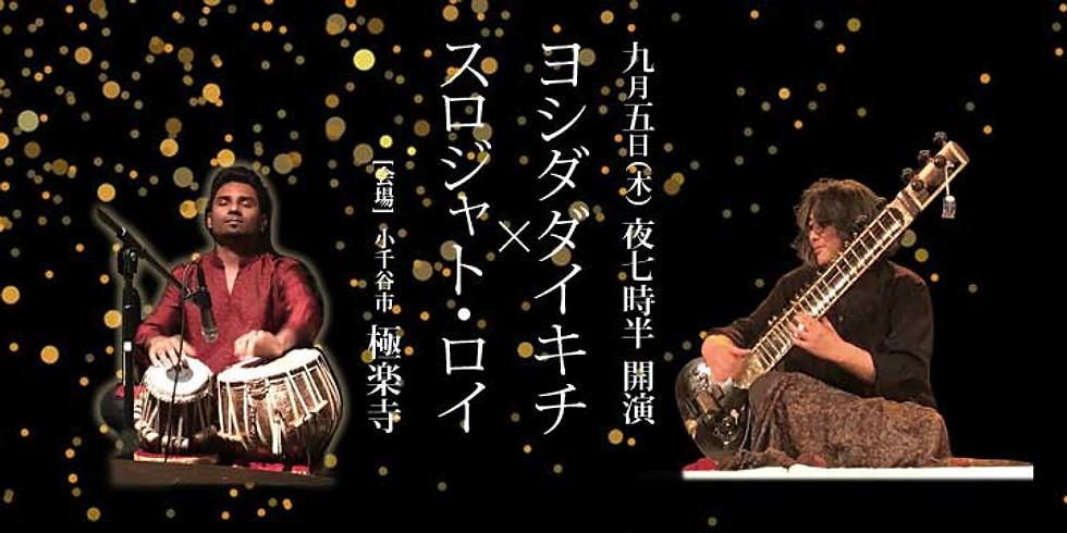 ヨシダダイキチ × スロジャト・ロイ in 新潟・小千谷
