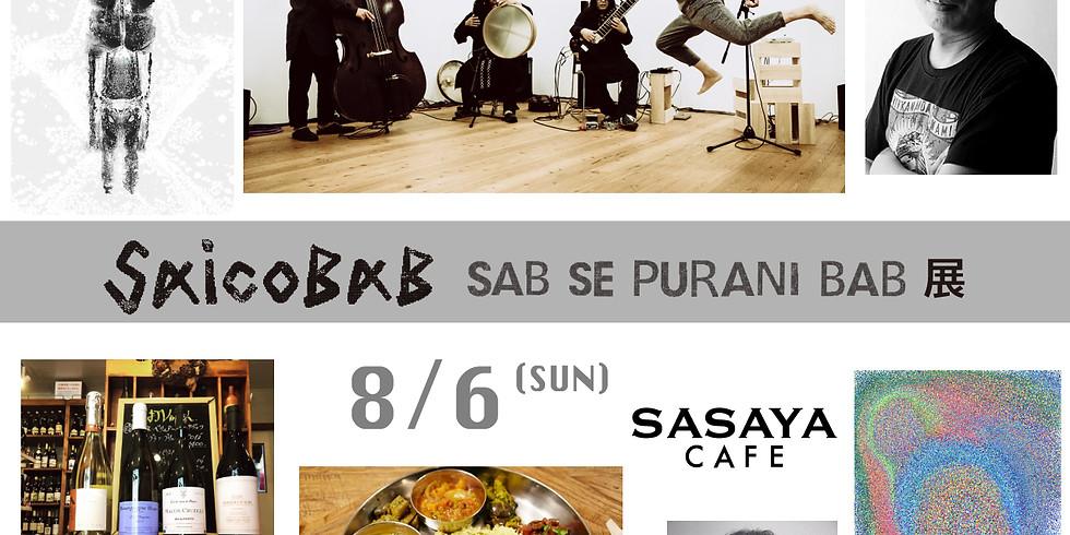 SAB SE PURANI BAB 展 × カレー&スパイス伝道師・渡辺玲 @ SASAYA CAFE