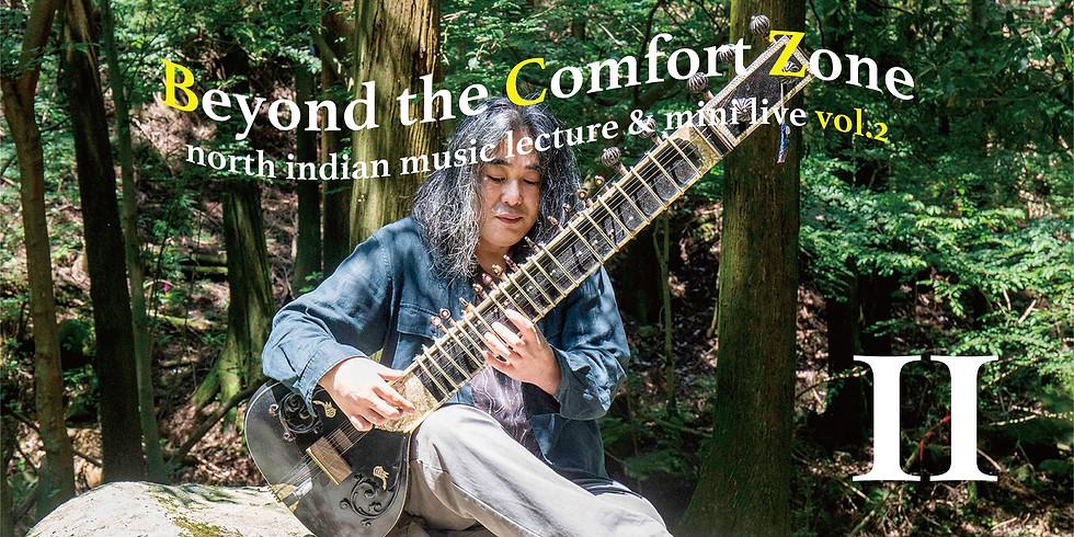 インド音楽レクチャー「Beyond the Comfort Zone vol2」