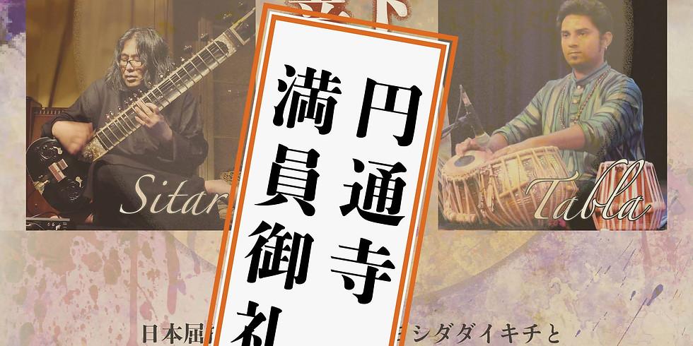 【満員御礼】「北インド古典音楽の宴」ヨシダダイキチ × スロジャト・ロイ in 由利本荘