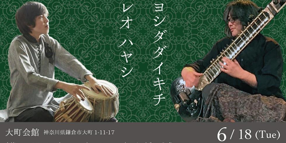 ヨシダダイキチ × レオ