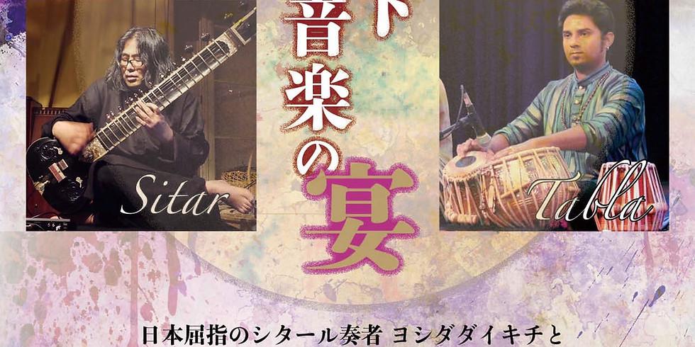 「北インド古典音楽の宴」ヨシダダイキチ × スロジャト・ロイ in 能代