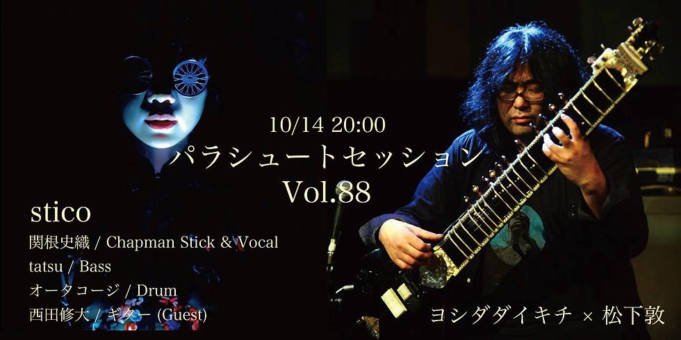 パラシュートセッションVol.88 「stico × ヨシダダイキチ+松下敦」