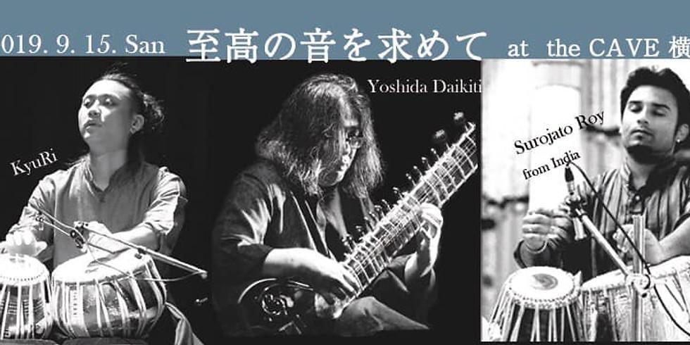 「至高の音を求めて」 ヨシダダイキチ × スロジャト・ロイ × きゅうり in 横浜