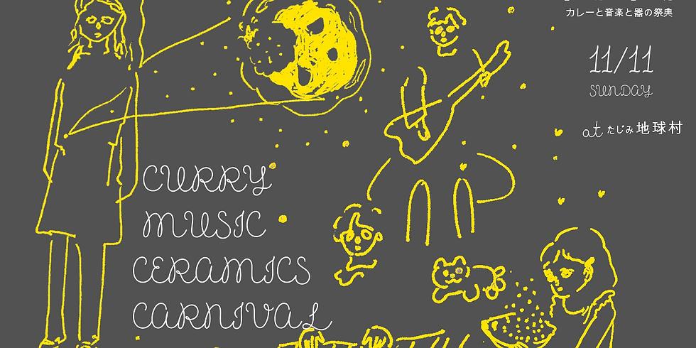 CURRY MUSIC CERAMICS CARNIVAL 2018 摩咖摩咖