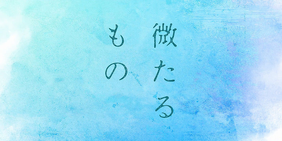 微たるもの vol.3