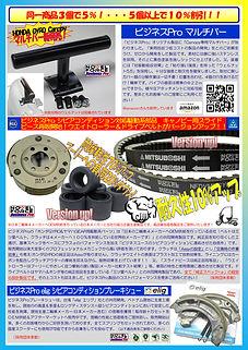200407-A4パンフ製品概要.jpg