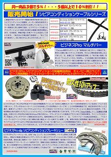 200605-A4パンフ製品概要.jpg