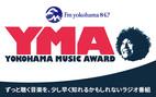【告知】11/7(月) FMヨコハマ「YOKOHAMA MUSIC AWARD」に出演します!