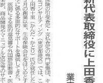保険毎日新聞に記事が掲載されました(7/12)