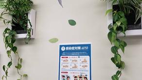 新型コロナウイルス感染拡大防止のための当社の取り組み