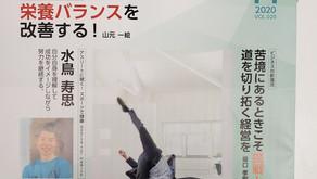 明治安田生命様「MY健康経営」2020年11月号記事監修