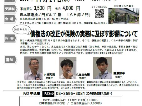 第31回判例・事例解説セミナー(11/21)