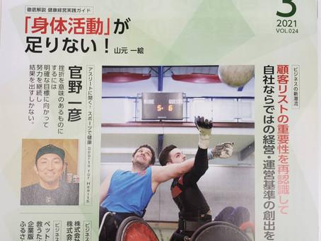 明治安田生命様「MY健康経営」2021年3月号記事監修