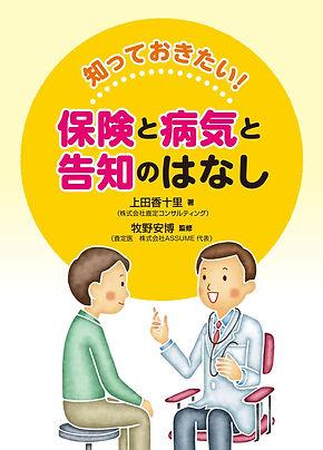 hokenbyoukikokuchi.jpg