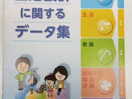 三井住友海上あいおい生命様「生活設計に関するデータ集」 監修