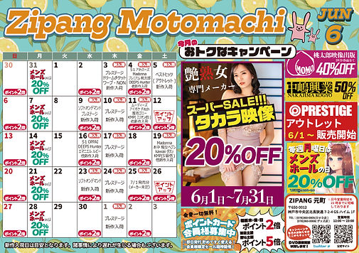 DVD店チラシ202106.jpg