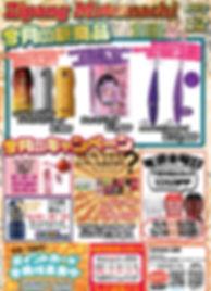 グッズ店チラシ201912.jpg