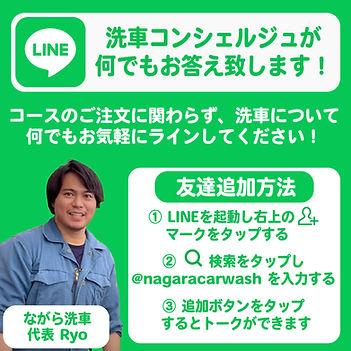 lineコンシェルジュ.jpg