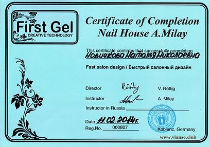 Салон красоты. Сертификат